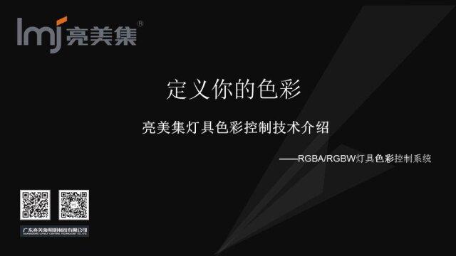 德赢体育平台下载灯具色彩控制技术介绍