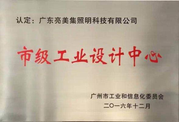 亮美集荣获【市级工业设计中心】认定