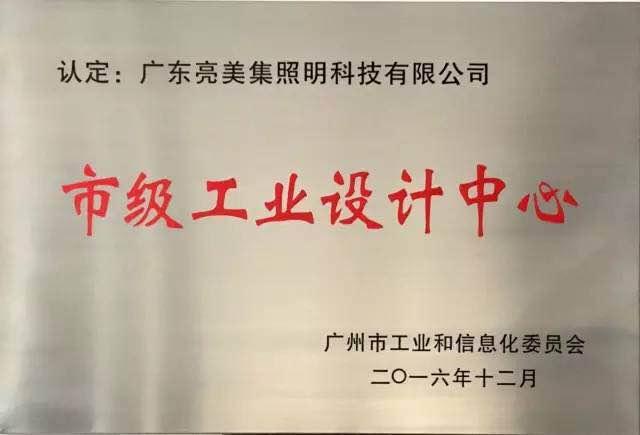 德赢体育平台下载荣获【市级工业设计中心】认定