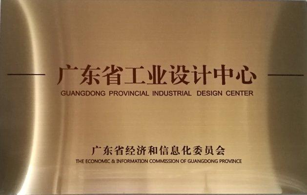 品质就是品牌:亮美集喜获【广东省工业设计中心】荣誉